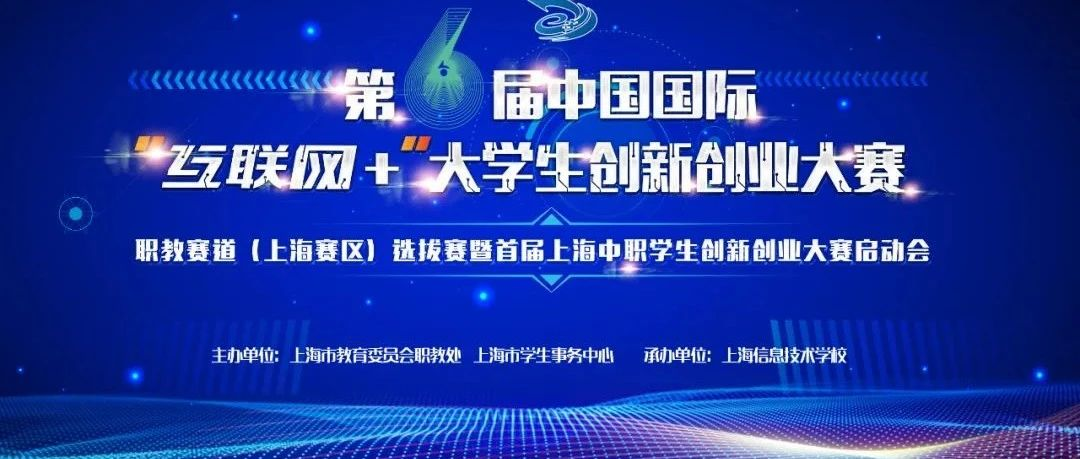 上海中职,双创在路上!首届上海市中职学生创新创业大赛顺利开展