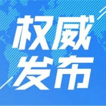 【权威发布】天津市新增1家二级公立医院具备独立新冠病毒核酸检测能力