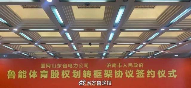 山东 鲁能体育股权划转框架协议正式签订