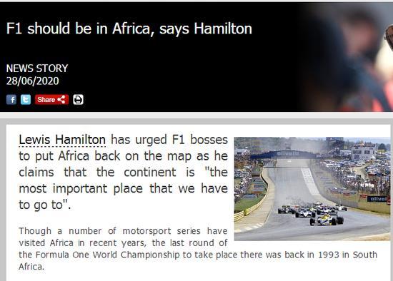 车王汉密尔顿再为黑人发声:F1必须重回非洲办大奖赛