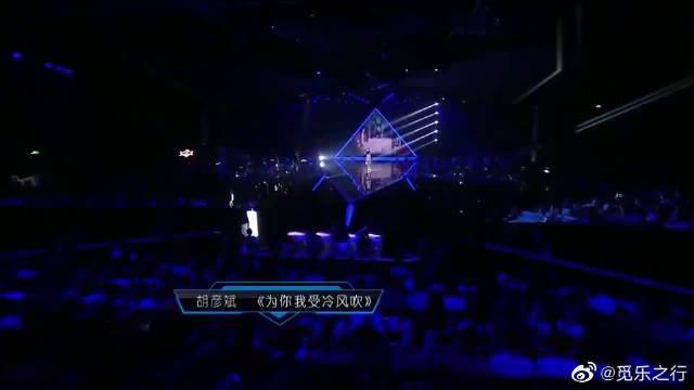 胡彦斌演绎经典老歌《为你我受冷风吹》……