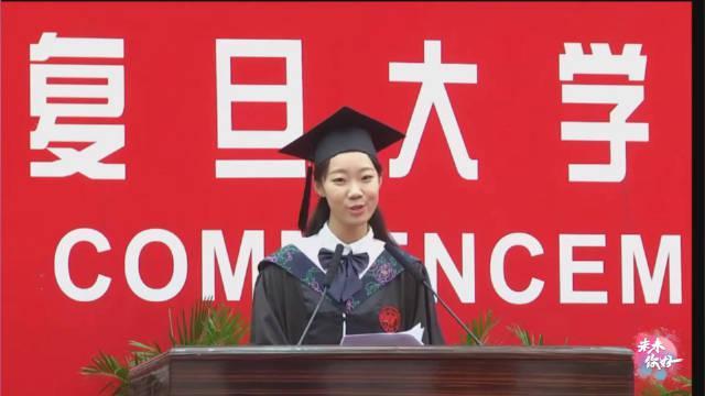 复旦大学本科毕业生代表发言