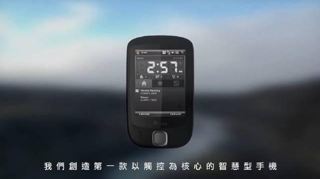 HTC 发布新的品牌故事视频,细数了曾经开创性的 HTC 产品……