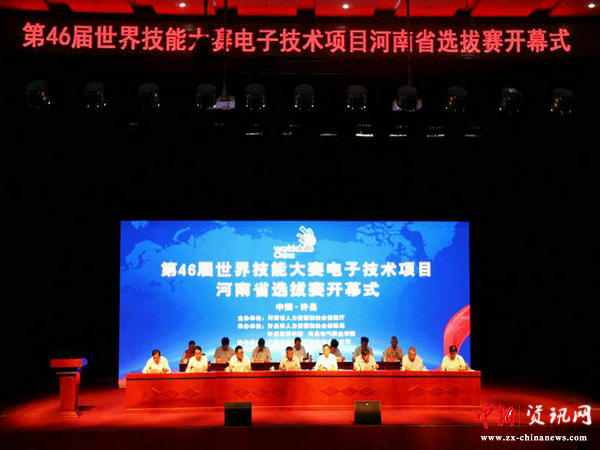 """第46届世界技能大赛""""电子技术""""项目河南省选拔赛在许昌市开幕"""