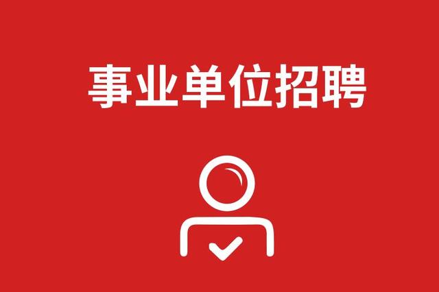 2020年辽源市龙山区事业单位专项招聘10名工作人员公告