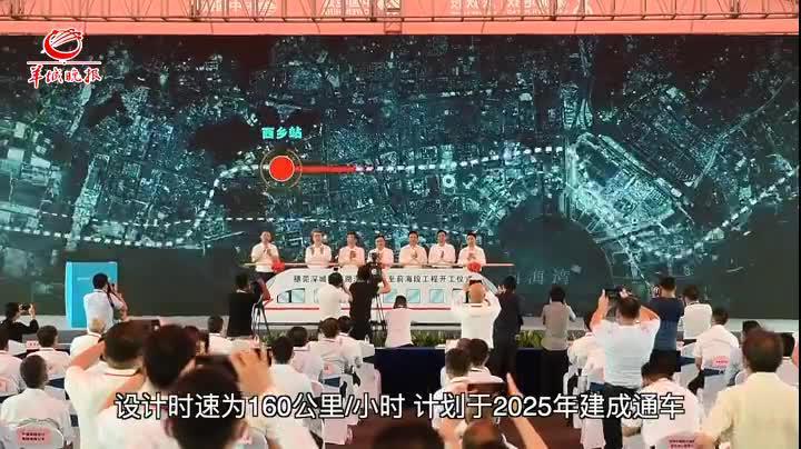 【粤直击】穗莞深城际铁路深圳机场至前海段工程开工