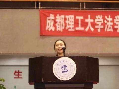 四川省优秀毕业生、获国奖、宪法演讲比赛获奖,保研华东政法大学
