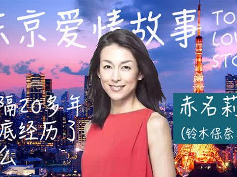 《东京爱情故事》赤名莉香(铃木保奈美)多年经历【更新更鑫】