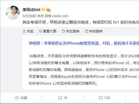 iPhone 12不送充电器和耳机,iPhone8首当其冲跌至爱疯价