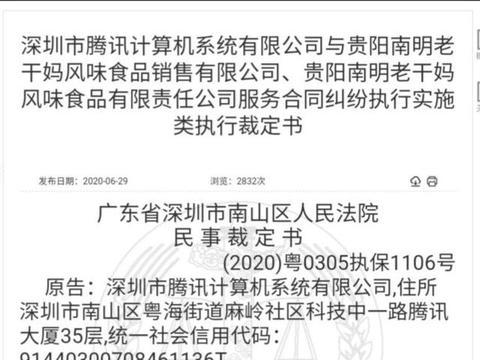 腾讯请求查封老干妈公司财产 深圳南山区法院同意 具体怎么回事?