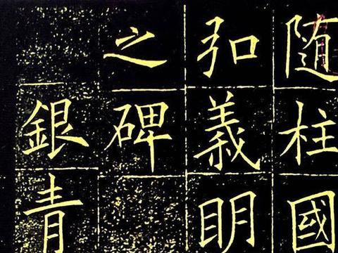 """""""田楷""""只是书法的入门阶段,这才是真正的欧楷,能够力顶千钧!"""