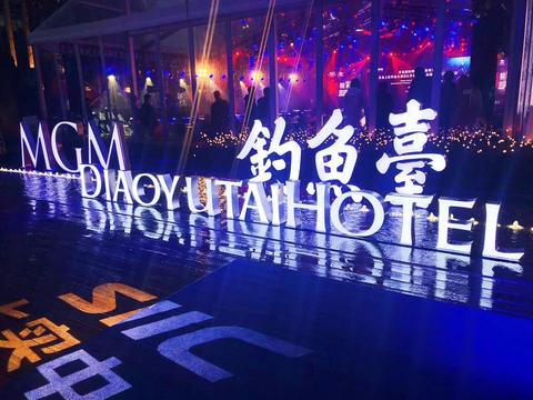 钓鱼台美高梅酒店管理有限公司密切关注新冠疫情防控