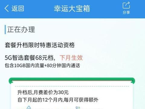 """联通电信猝不及防?中国移动再打""""价格战"""",5G套餐""""4G价""""?"""