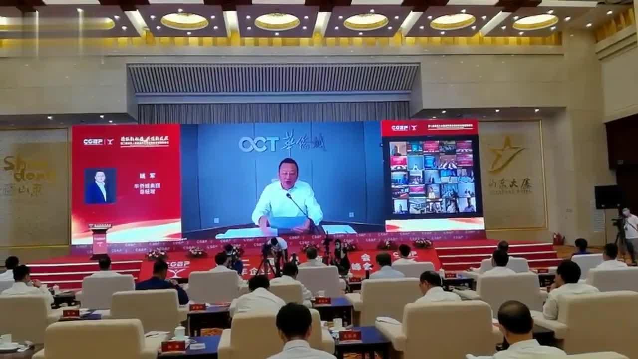 视频|华侨城集团总经理姚军:紧紧抓住开放发展的山东机遇