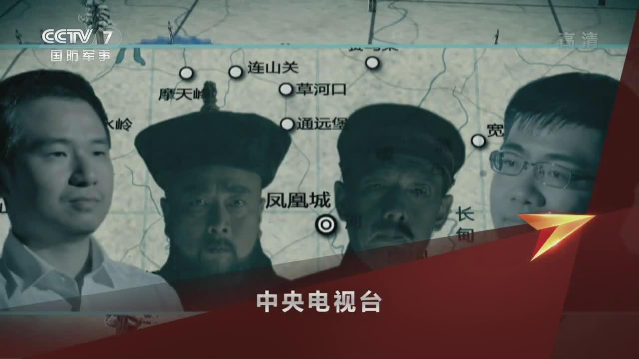 甲午战争4:大东沟海战(下)/ Via - CCTV