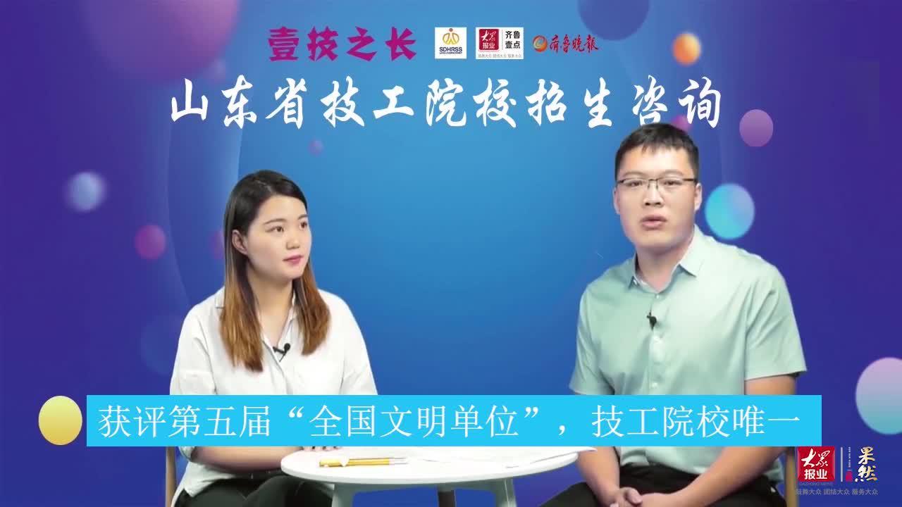 壹技之长丨山东交通技师学院获评第五届全国文明单位,技工院校唯一