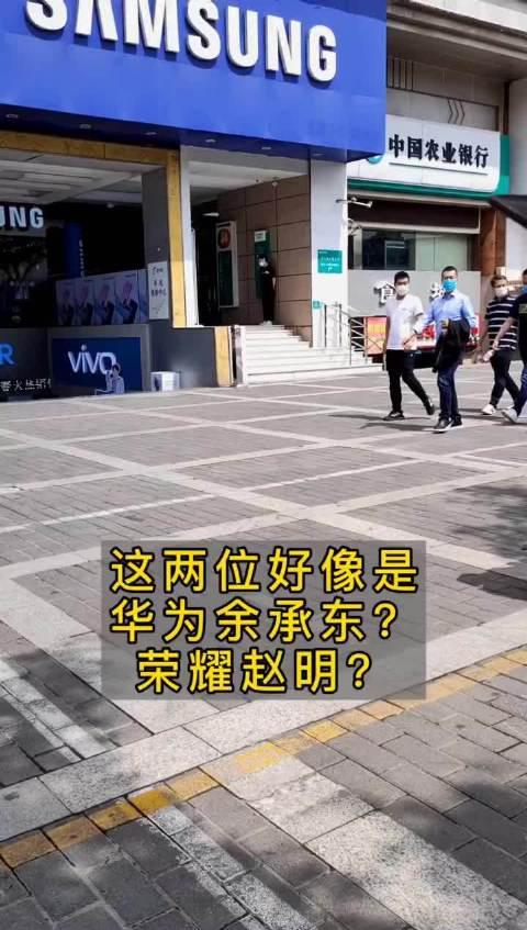 网友拍到余承东、何刚、赵明在西安钟楼手机一条街逛街……