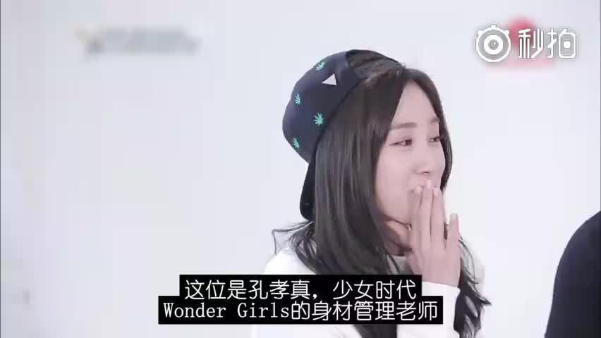 跟着少时、孔孝真、WonderGirls的身材管理老师……