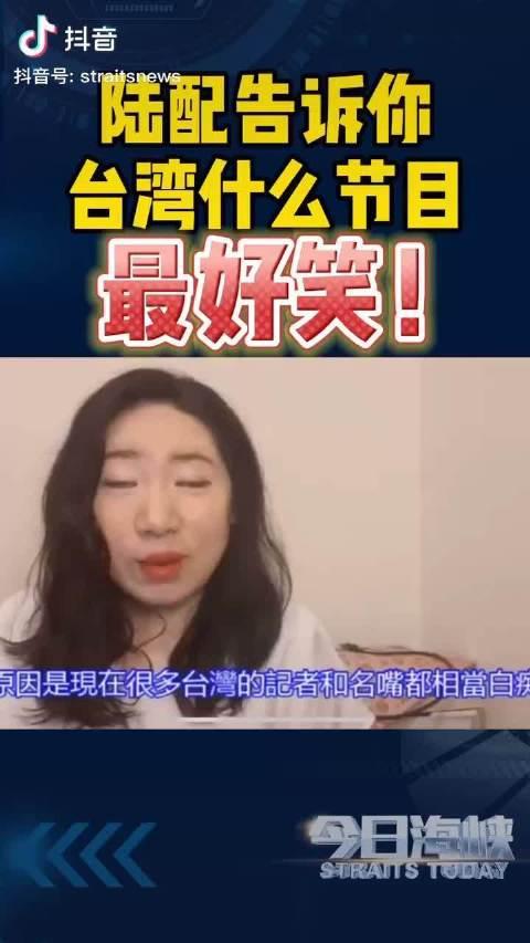 台湾什么节目最搞笑?直接上答案:新闻和政论节目