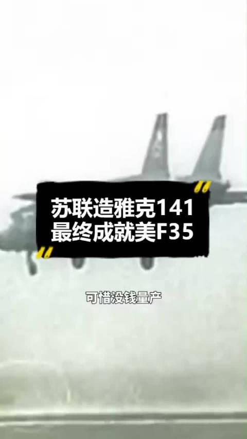 注意:雅克141是超音速,鹞式战机是亚音速