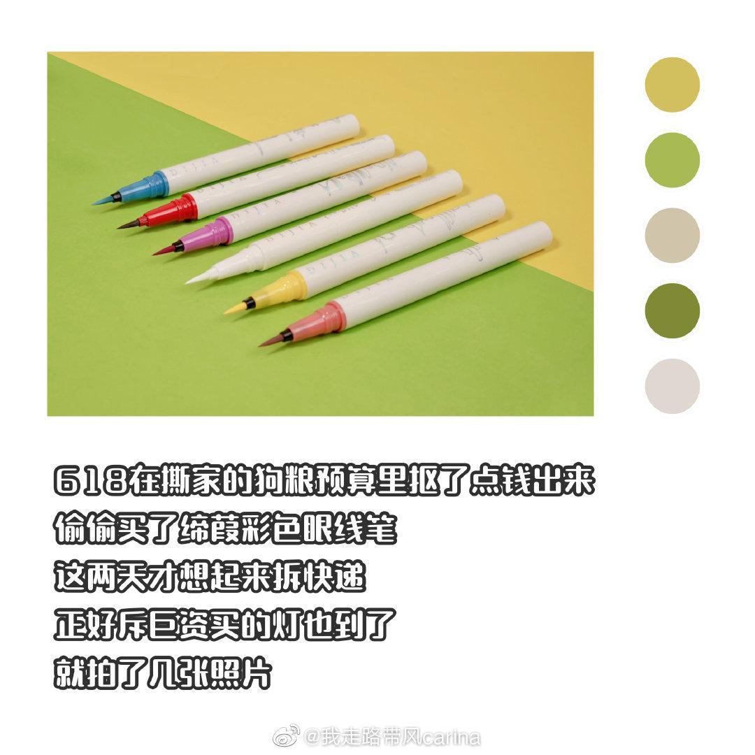 618买的眼线笔终于拆了,事实证明非洲皮也可以拥有彩色眼线笔……