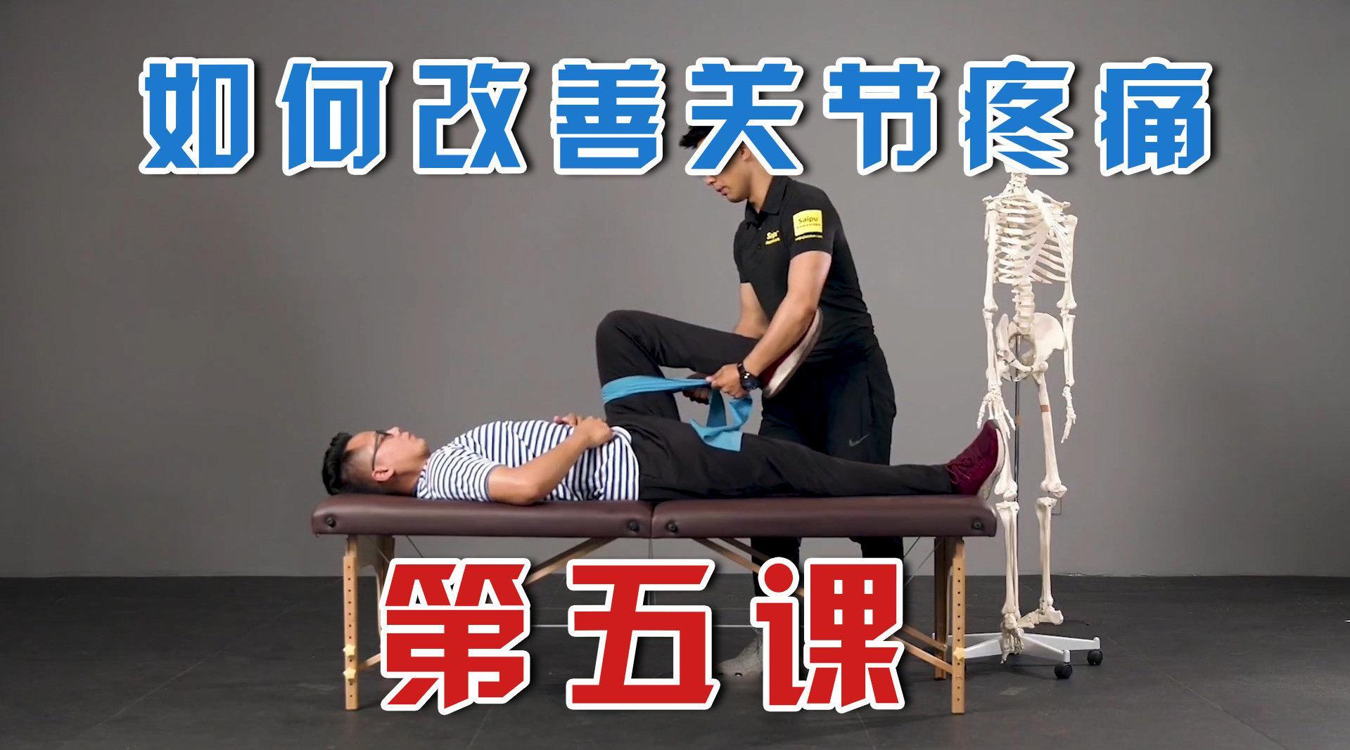 运动康复训练⑤:膝关节问题改善