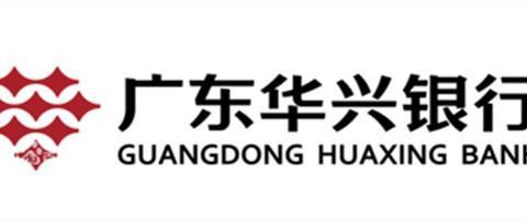 广东华兴银行票据融资精准帮扶中小微企业复工复产
