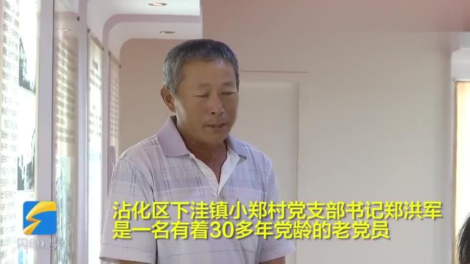 48秒丨滨州沾化区下洼镇:薪火相传 听老党员讲红色故事