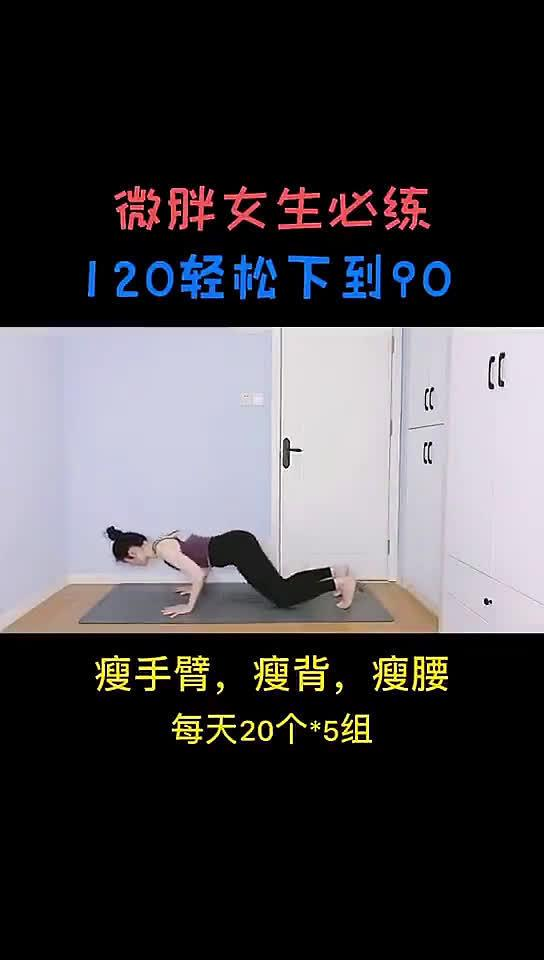 微胖女生必练,轻松从120下到90,没有瑜伽垫,也可以在床上练~