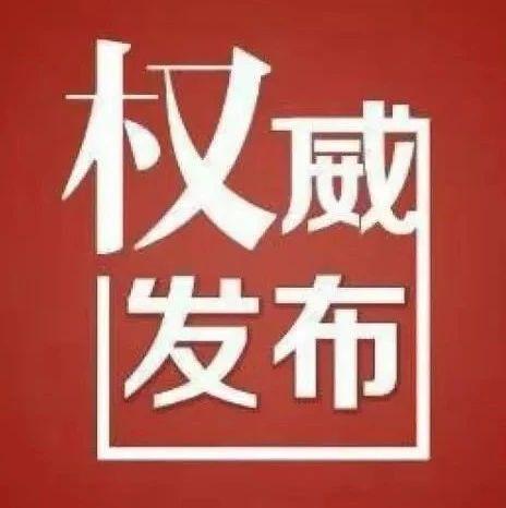 禁收燃气初装费、开口费…《驻马店市燃气管理条例》9月实施!