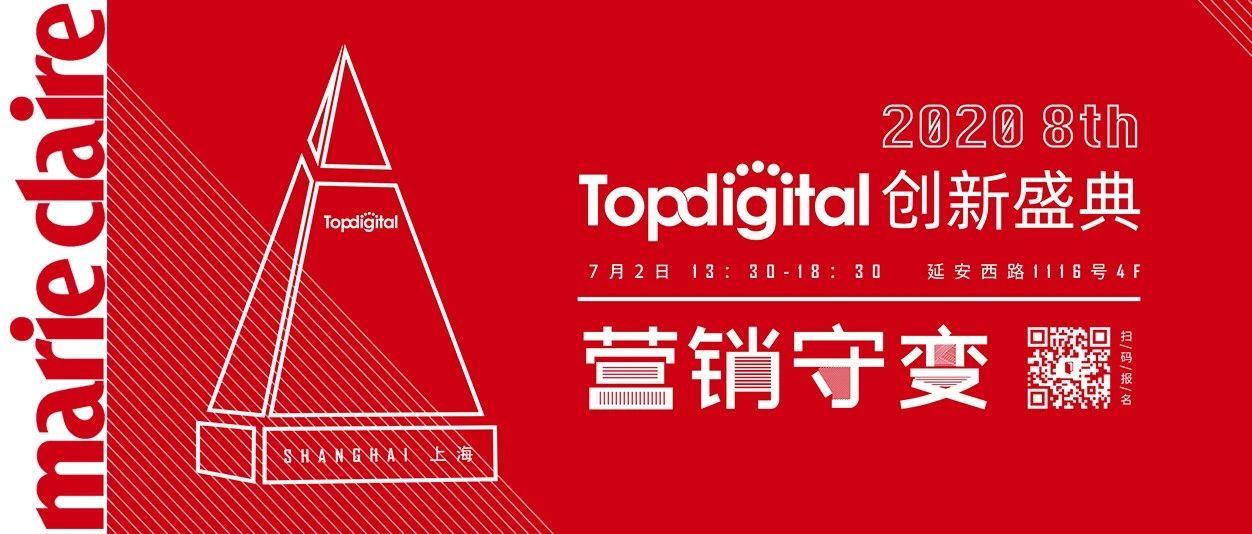 议程公布!Top Digital创新盛典定档7月2日,嘉人带你免费参会!