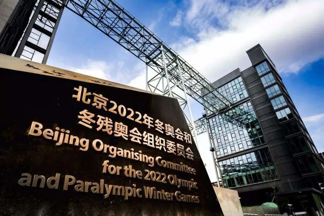 北京冬奥组委签约四家官方供应商,金山办公、歌华有线在列