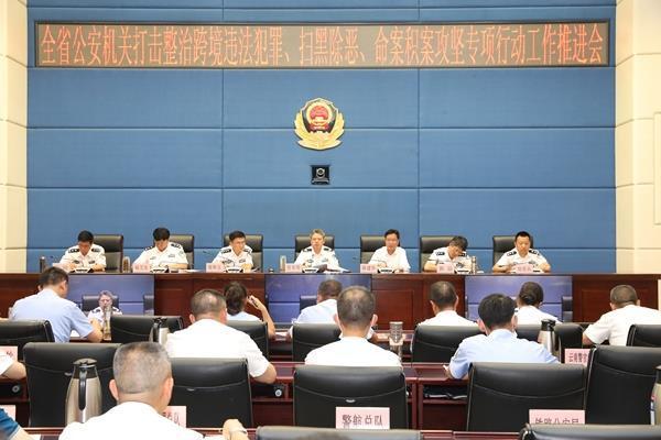 云南省公安厅部署推进打击整治跨境违法犯罪、扫黑除恶专项斗争、命案积案攻坚