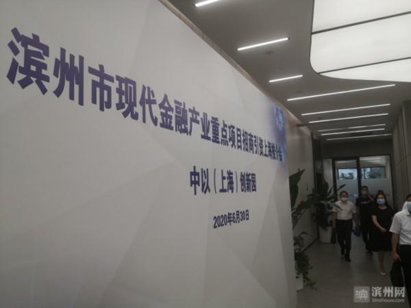 """潘青带队赴上海招商推介:邀请金融界朋友做滨州高质量发展""""合伙人"""""""