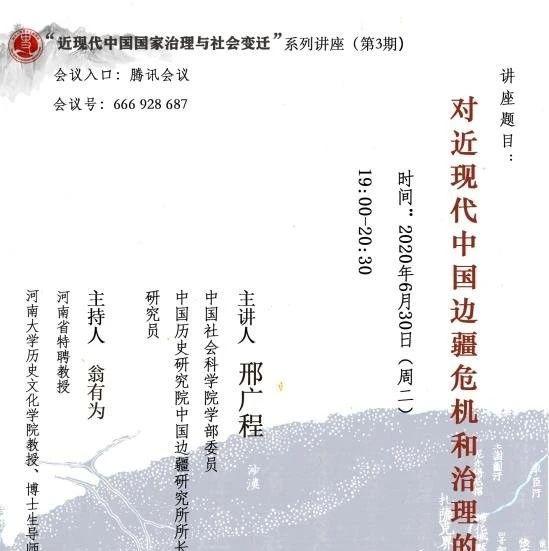 今日重磅讲座 | 对近现代中国边疆危机和治理的几点认识