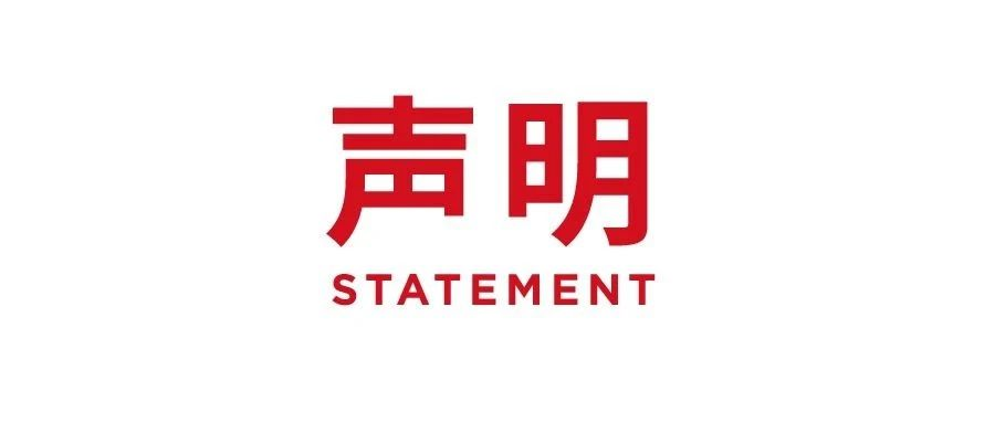 远景能源关于法院对公司前员工刘忠炎判决的声明