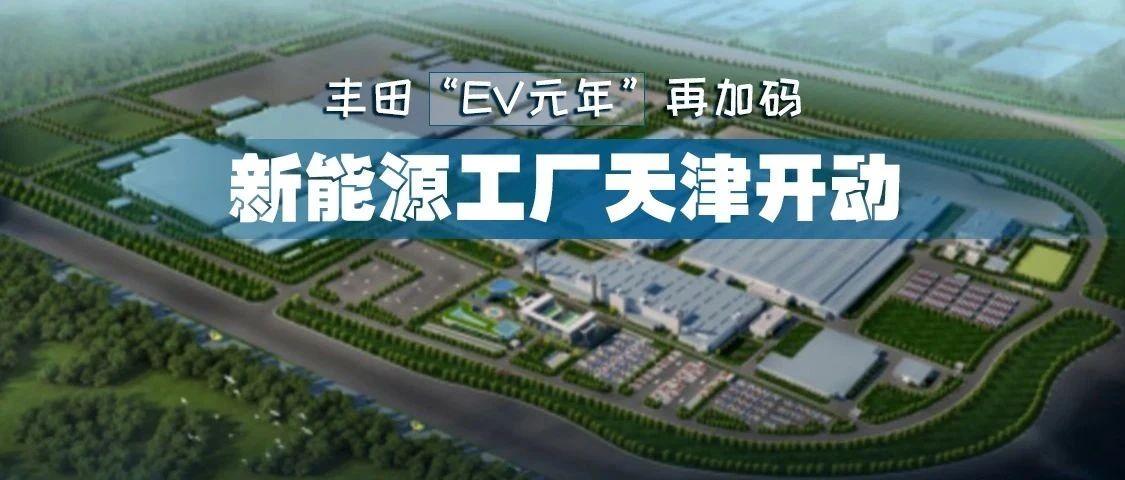 """丰田""""EV元年""""再加码,新能源工厂天津开动"""