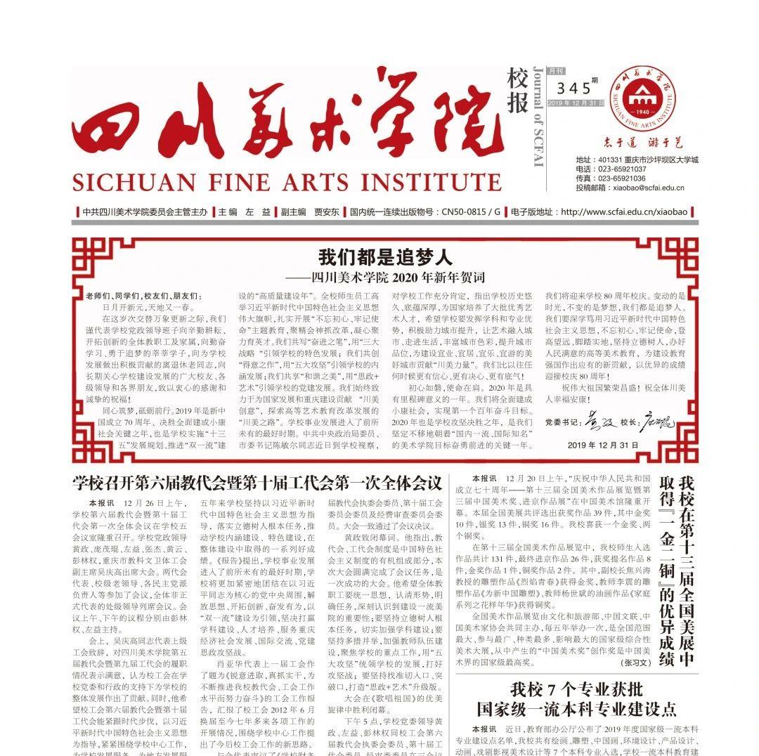 四川美术学院校报电子版第345-348期
