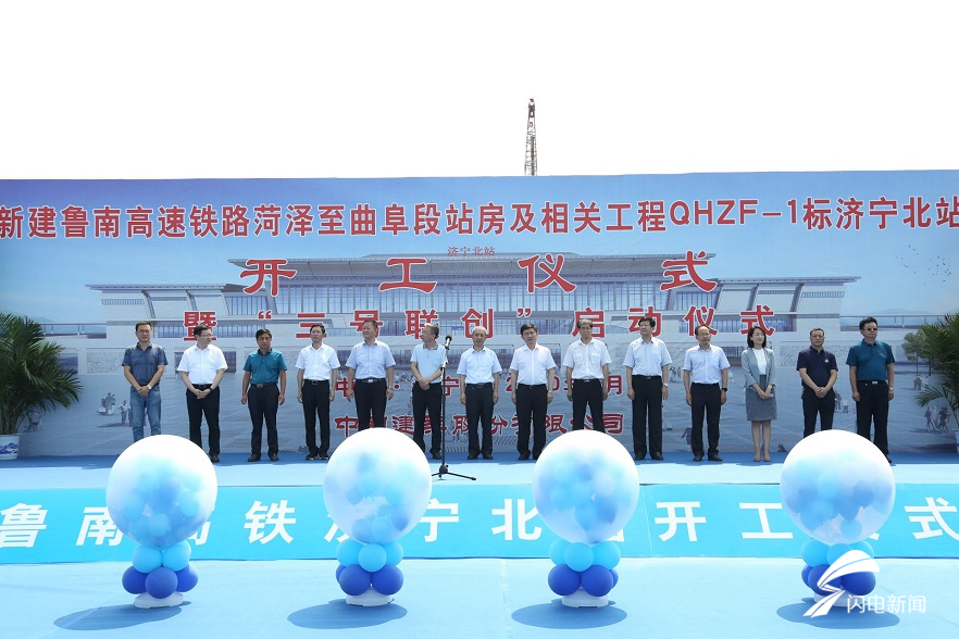 75秒丨鲁南高铁济宁北站正式开工建设 预计2021年底投入使用