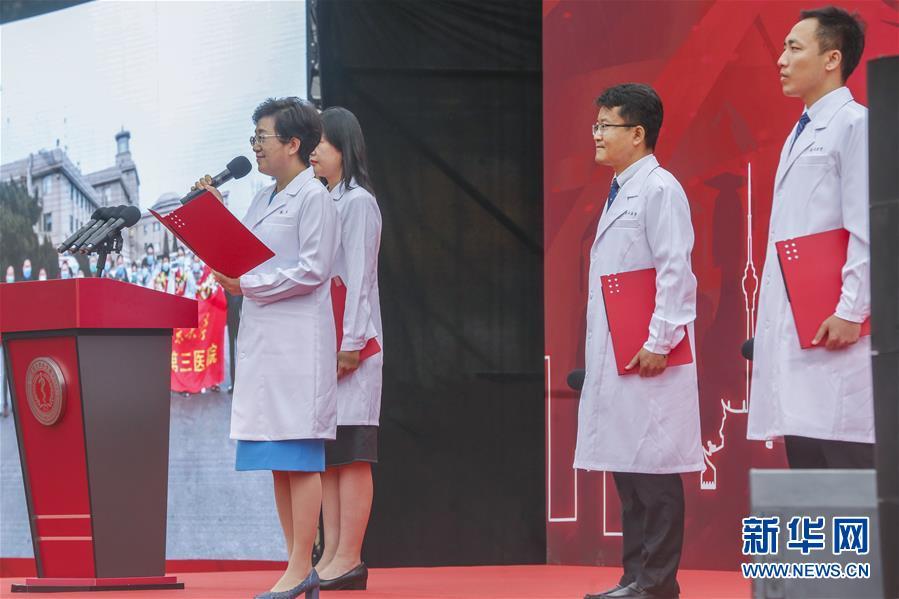 北京大学医学部举行2020年毕业典礼