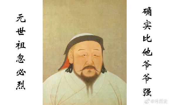 忽必烈,成吉思汗之孙,中国历史版图最大的之时就归功于他