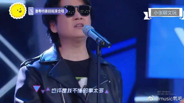 姜超潘粤明二十四年后同台演唱黑豹摇滚……