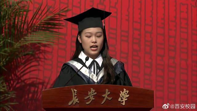 长安大学本科毕业生代表温宁宁:去想、去做……