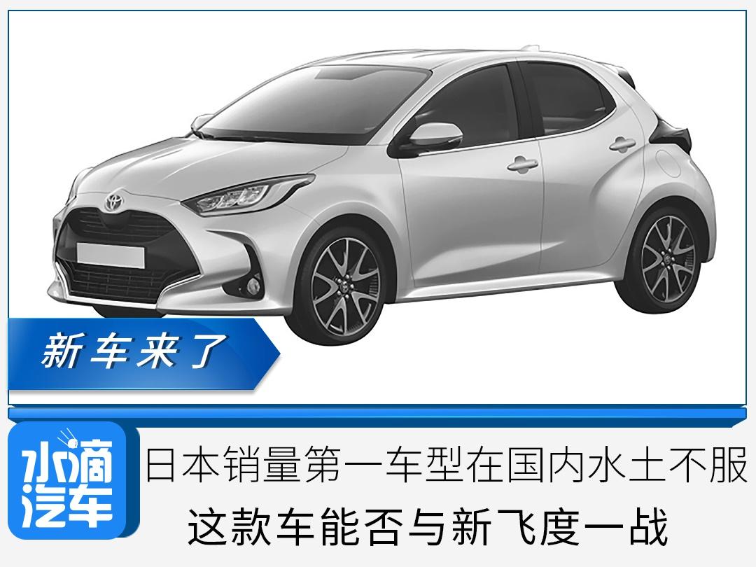 日本销量第一车型在国内水土不服,这款车能否与新飞度一战