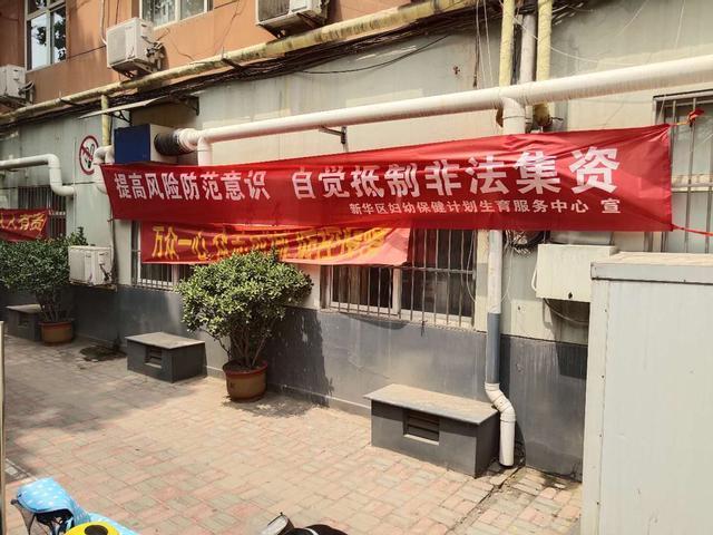 石家庄市新华区妇幼保健站开展抵制非法集资活动
