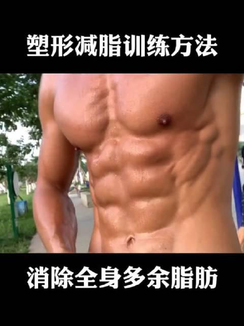 塑型减脂训练方法,消除全身多余脂肪 三个动作,每个动作30秒……