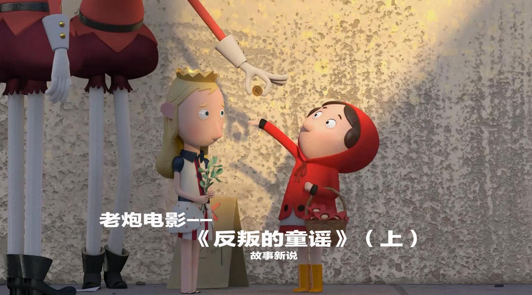 白雪公主和小红帽成为朋友之后,一切的童话都被改写了