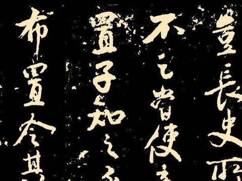 平心而论,他的书法已经超越了王羲之,是中国书法最杰出的代表!