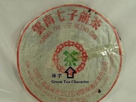 七子黄印圆茶:普洱茶中期茶标杆,非它莫属