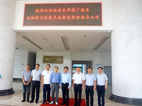 热烈欢迎扬州广陵区领导莅临天诚智能集团指导工作
